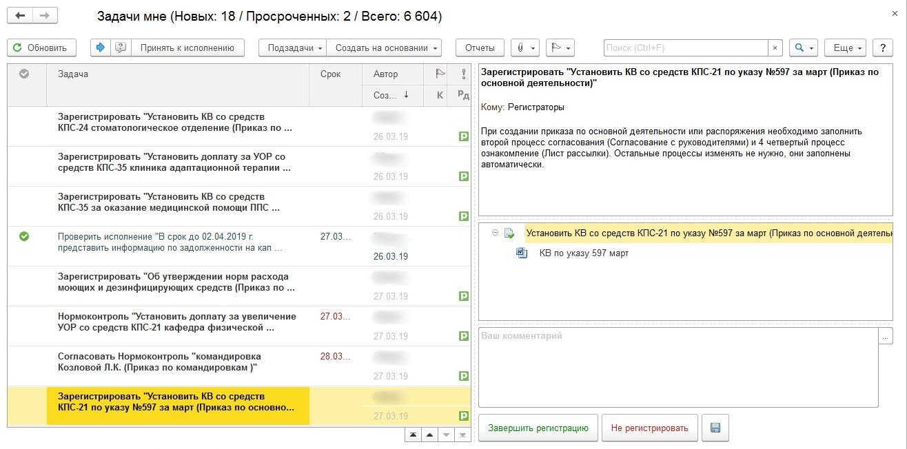 Рабочий стол для работы с задачами в системе 1С:Документооборот»